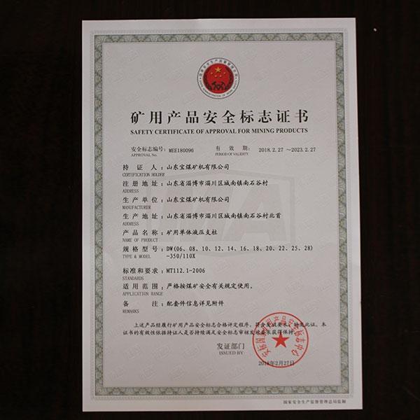 矿用产品安全标志证书  096  1