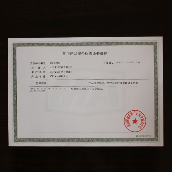 矿用产品安全标志证书附件  096  2