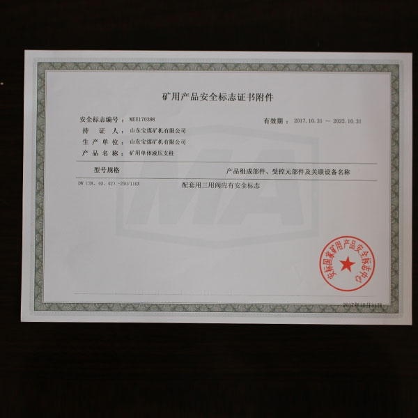 矿用产品安全标志证书附件  389 110X 2