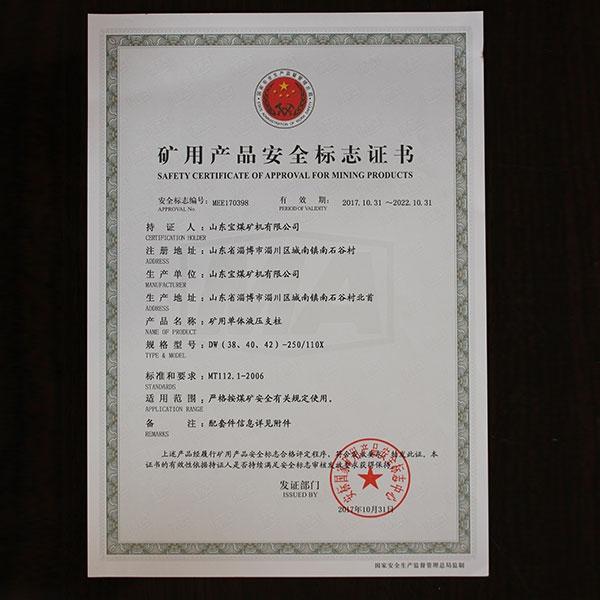 矿用产品安全标志证书  398  110X  1