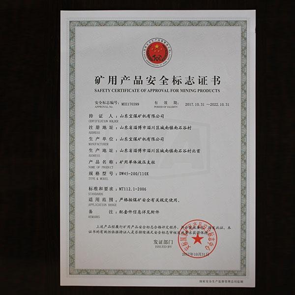 矿用产品安全标志证书附件  399  110X  1