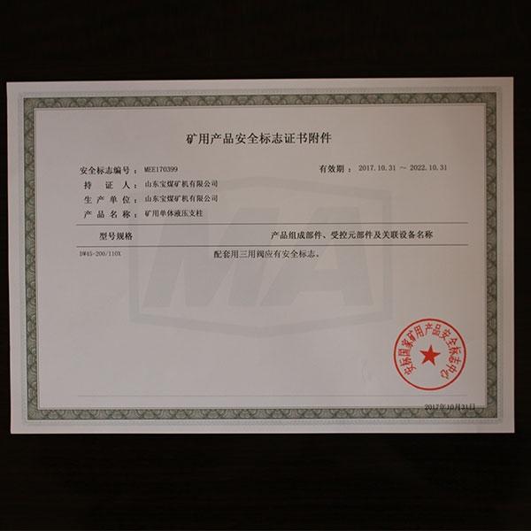 矿用产品安全标志证书附件  399  110X  2