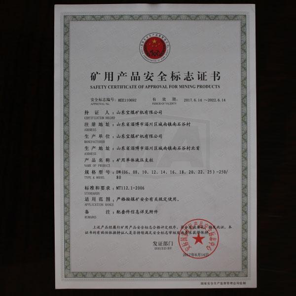 矿用产品安全标志证书  80 1