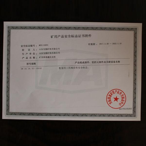 矿用产品安全标志证书附件  63  1