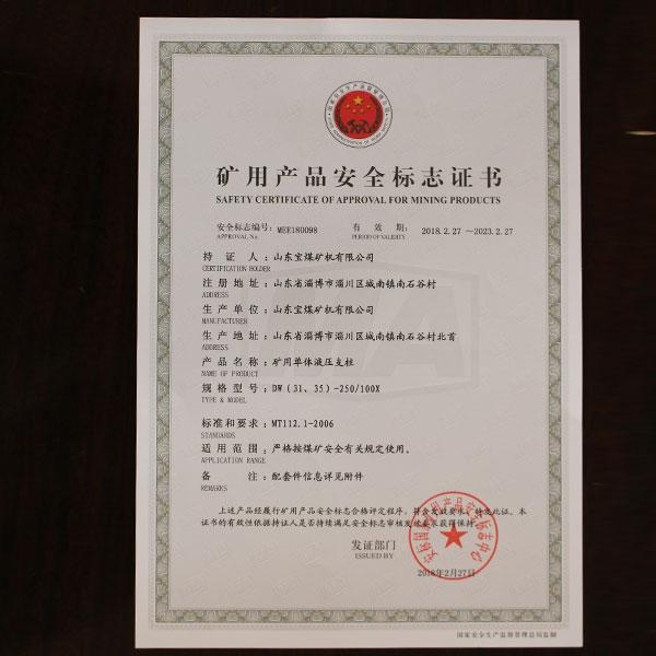 矿用产品安全标志证书  63  1